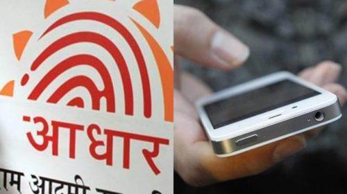 Aadhaar no longer mandatory for KYC process for Mobile